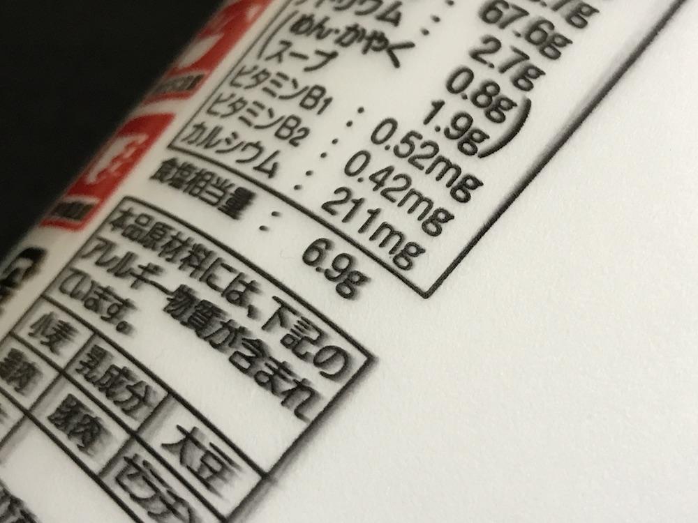 サンポー 焼豚ラーメン×魁龍どトンコツ 食塩相当量