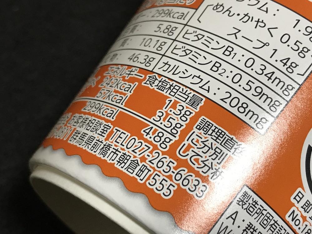 サッポロ一番×全農 カップスター 北海道産 じゃがいも使用 みそラーメン 出来上がり