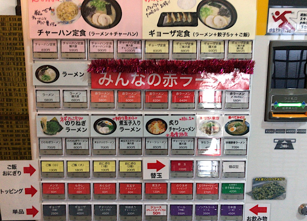 久留米ラーメン 金ちゃん食券機゛