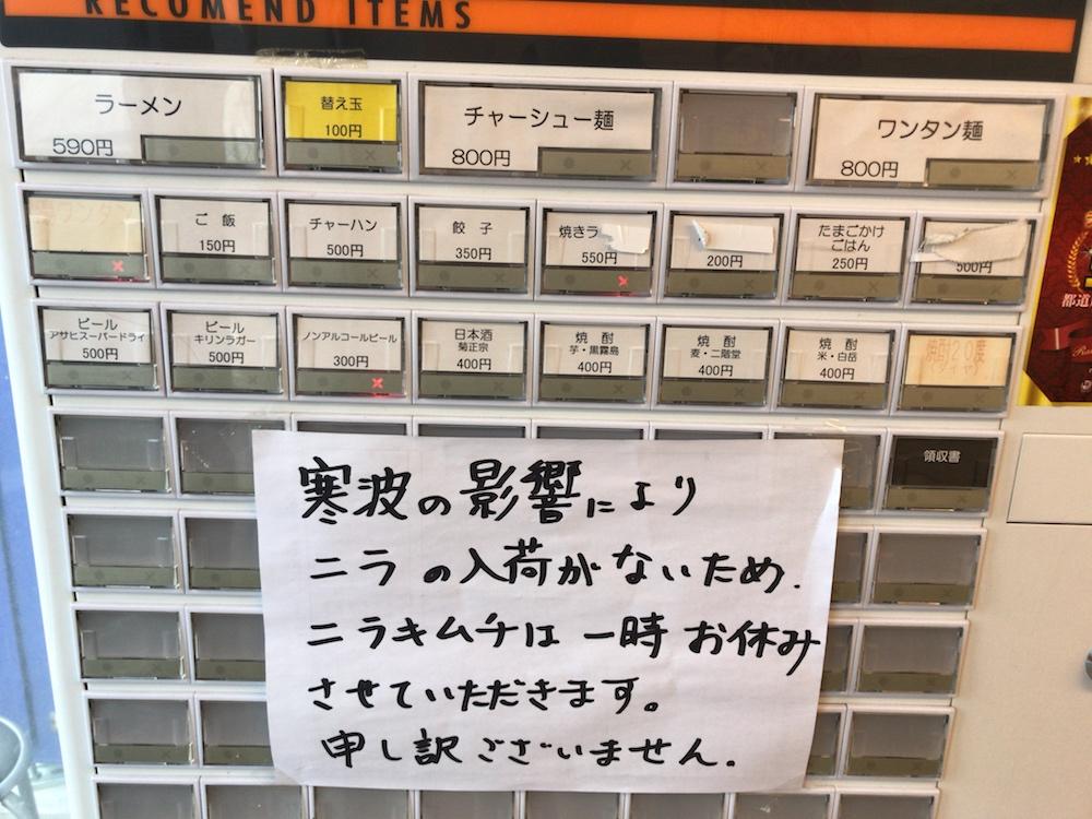 なおちゃんラーメン 食券機