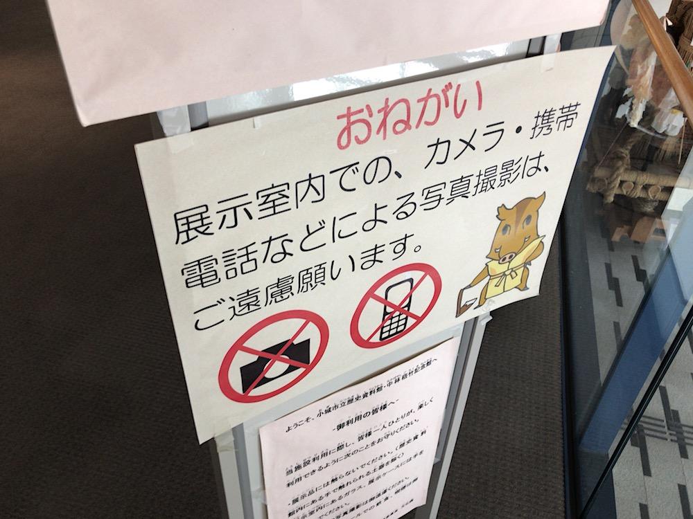 小城市歴史資料館 撮影禁止