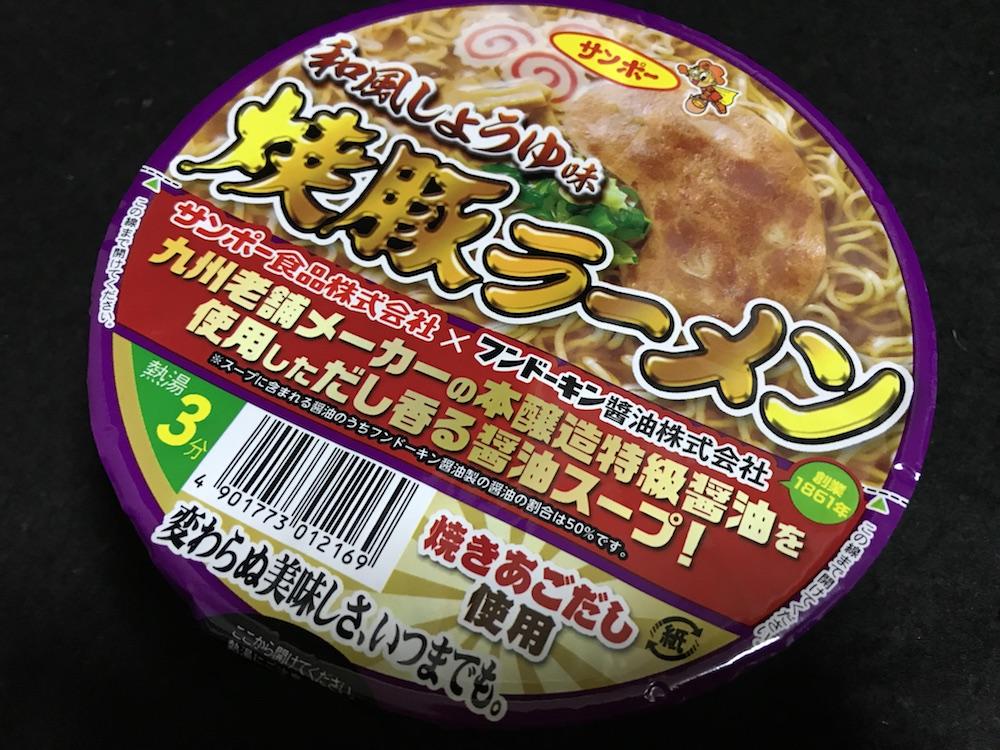 サンポー焼豚ラーメン和風しょうゆ味