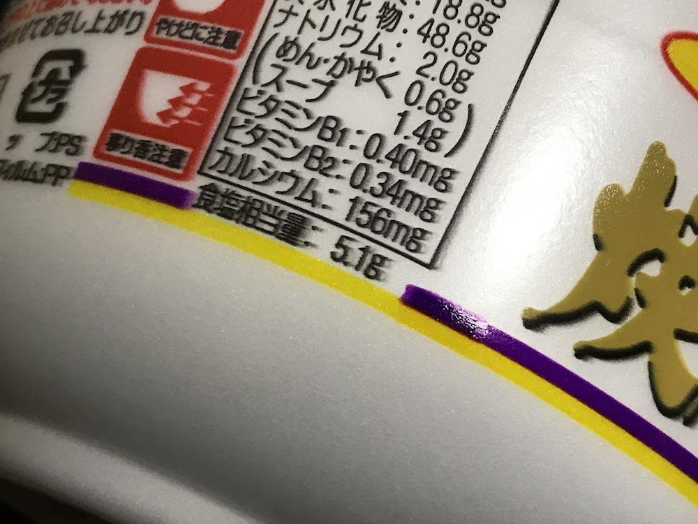 サンポー焼豚ラーメン和風しょうゆ味 食塩相当量