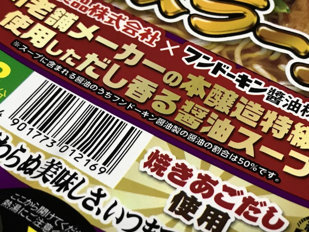 サンポー焼豚ラーメン和風しょうゆ味 フンドーキン醤油の割合50%