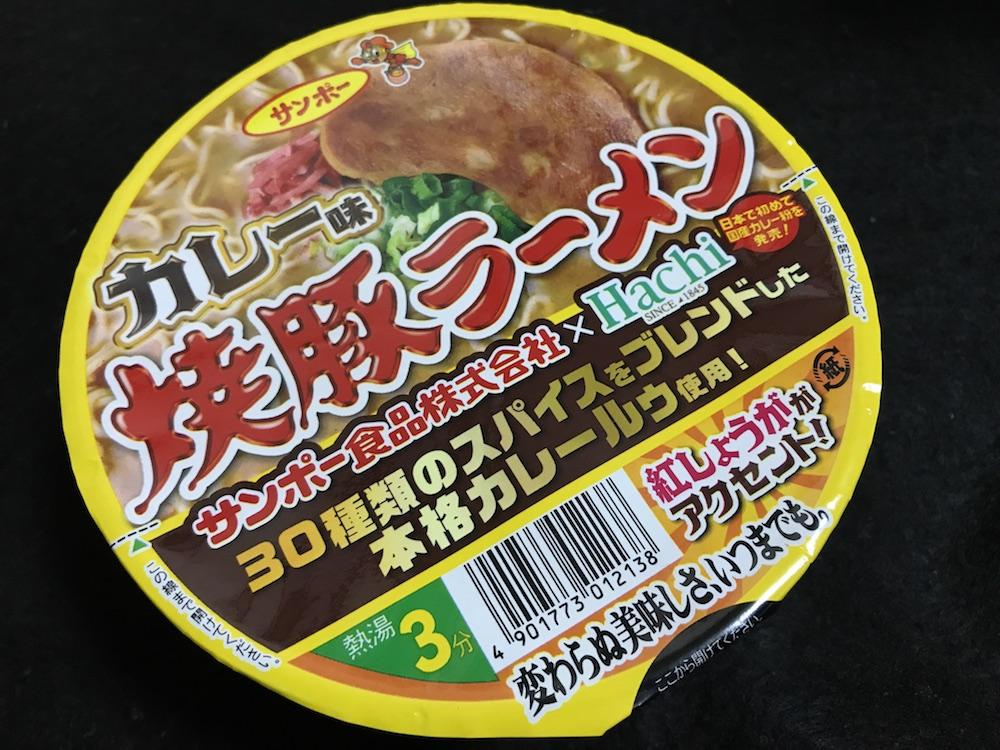 焼豚ラーメン カレー味