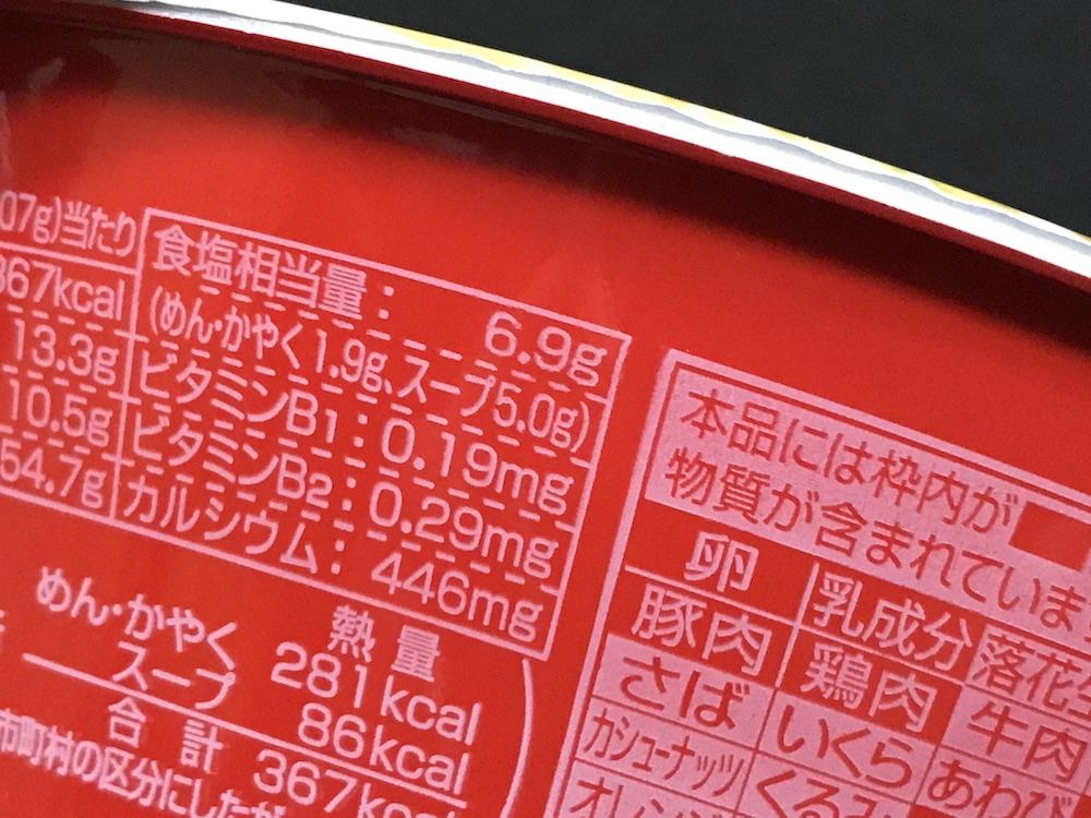 長浜屋台ラーメンやまちゃん とんこつラーメン 食塩相当量