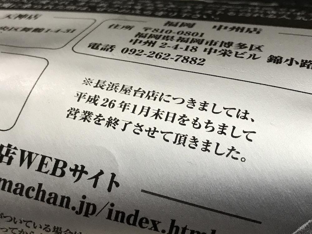 長浜屋台ラーメンやまちゃん とんこつラーメン 屋台店閉店