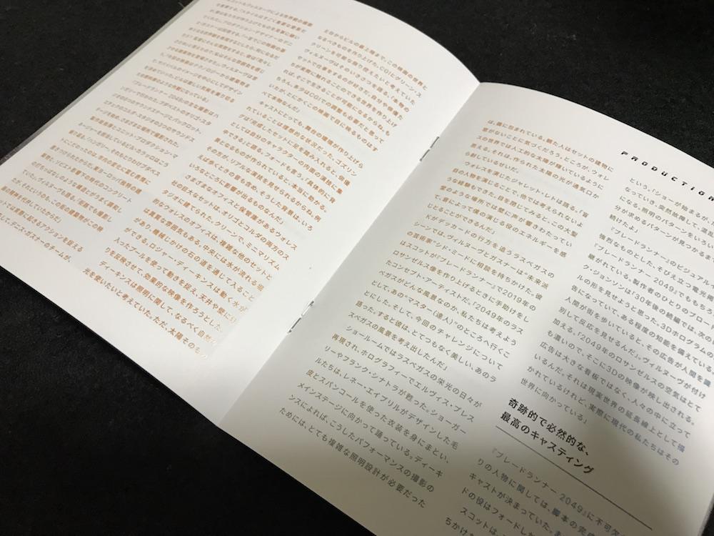 ブレードランナー2049 ブックレットType-B