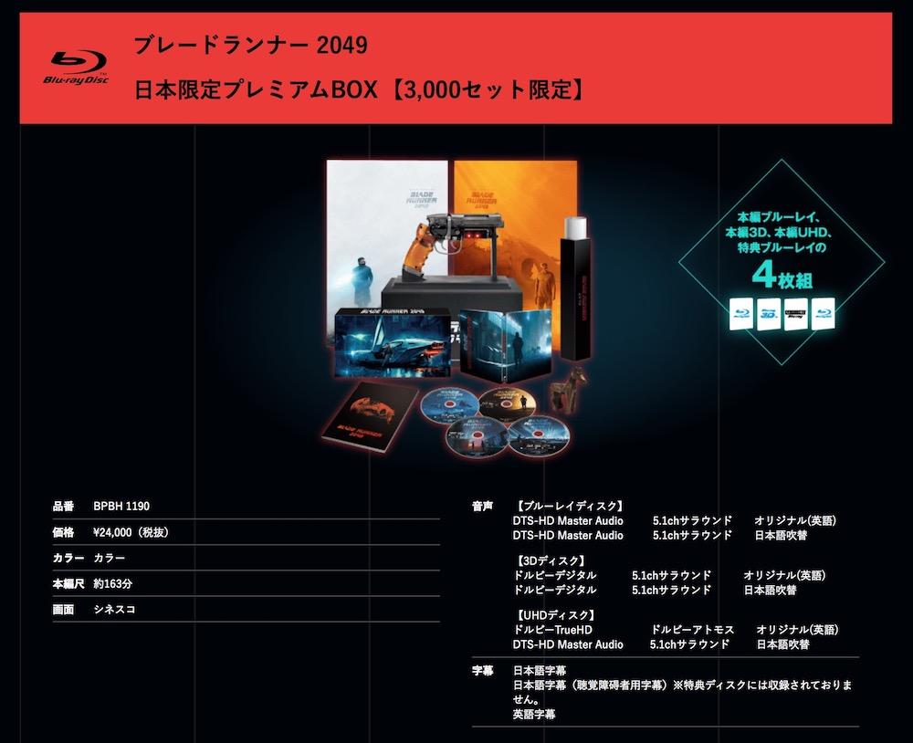 日本限定プレミアムBOX