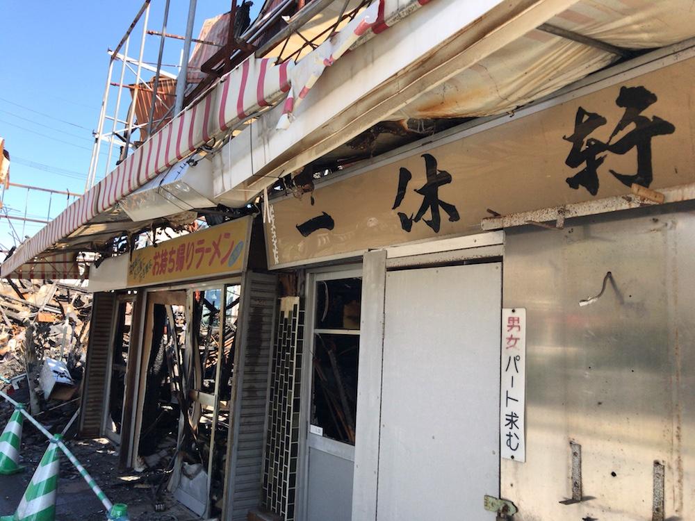 一休軒 本店 2018.3.1 火事
