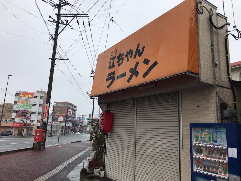 江ちゃんラーメン 外観