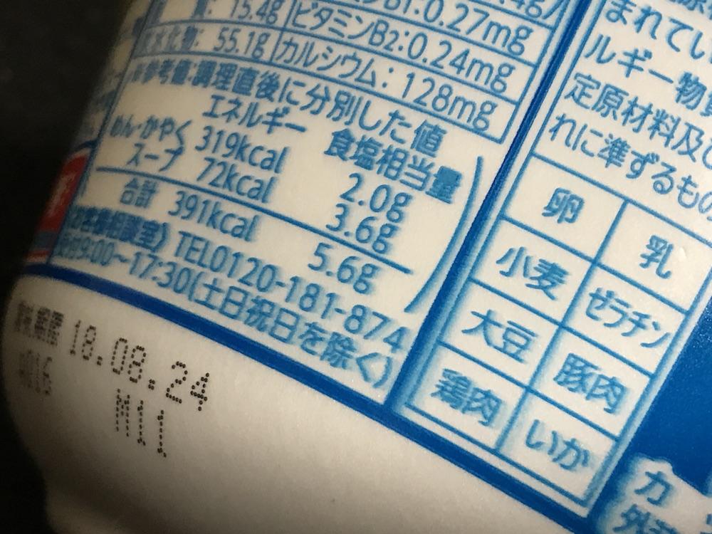 マルちゃん 青いちゃんぽん 食塩相当量