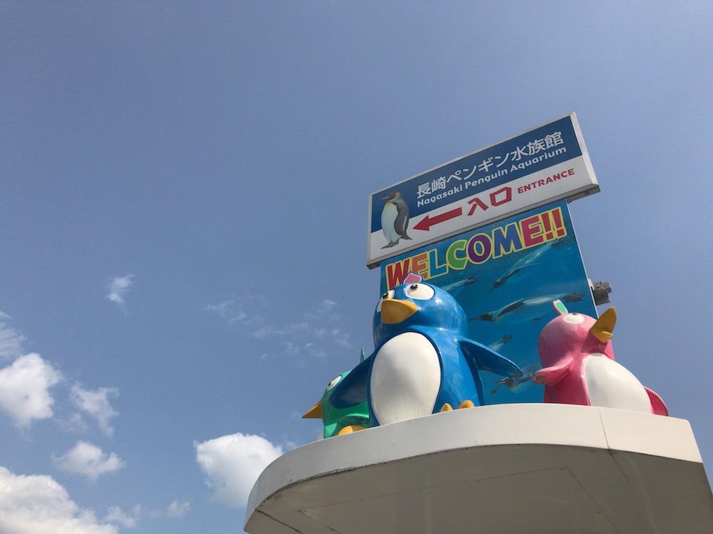 2108 長崎ペンギン水族館 看板