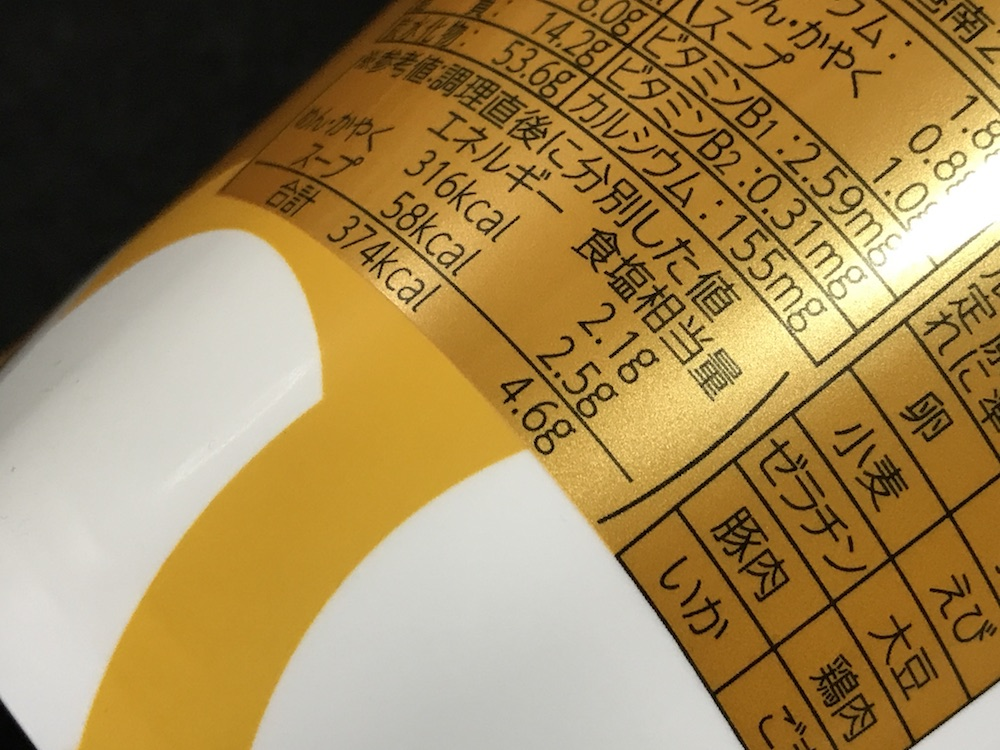 MARUCHAN QTTA(クッタ) CURRYラーメン食塩相当量