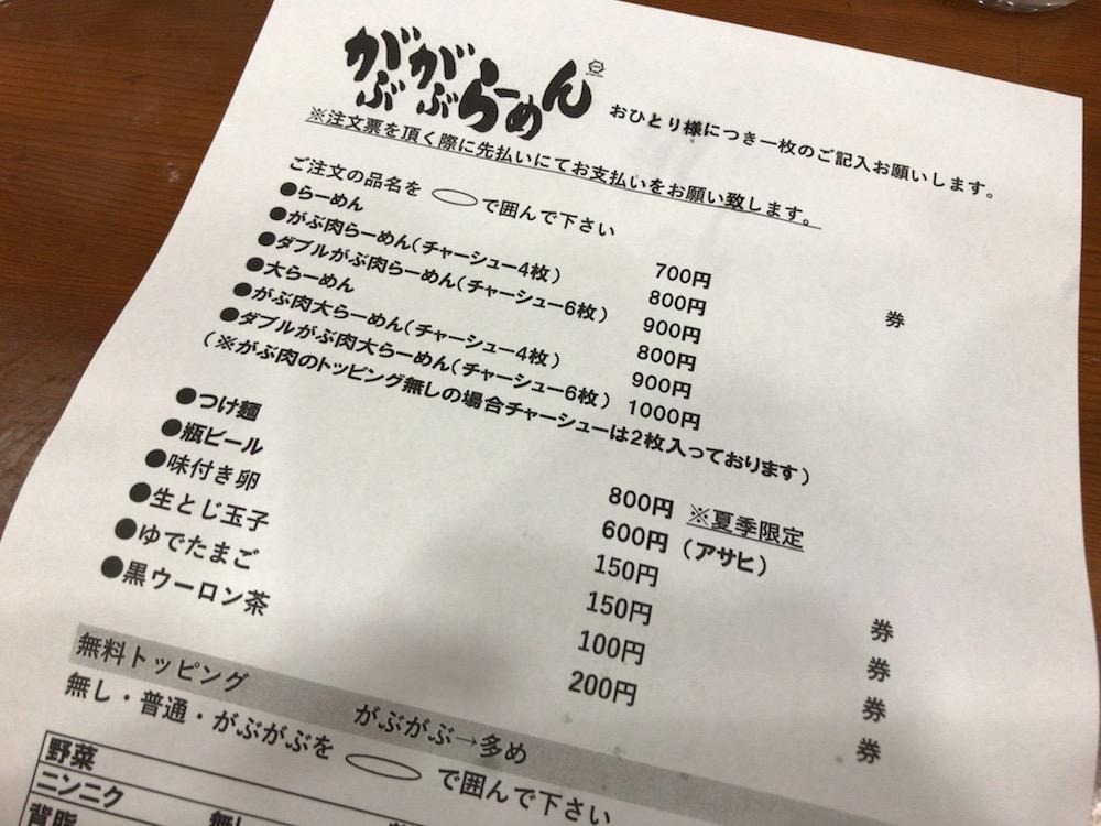 がぶがぶラーメン本店 2018.4注文票