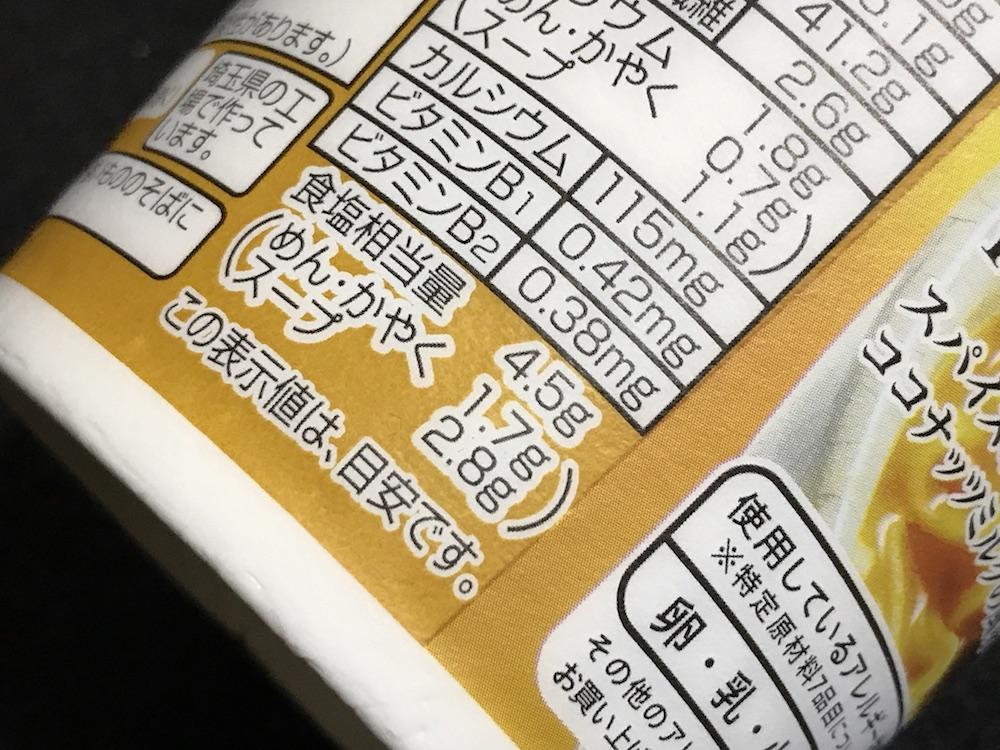 ワールドダイニング イエローカレーヌードル 食塩相当量