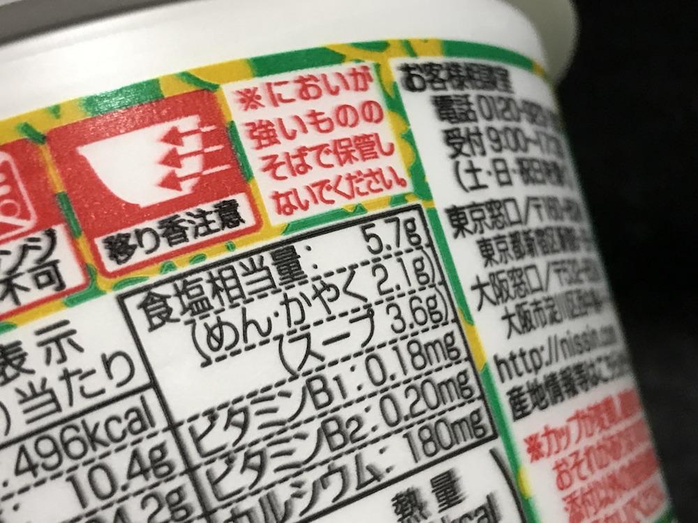 日清のどん兵衛 どリッチ 全部のせうどん 食塩相当量