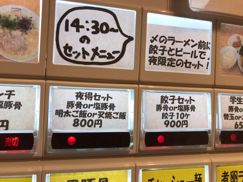 豚骨ラーメン専門店 博多一作 夜のセットメニュー