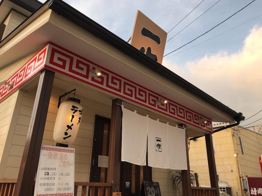 豚骨ラーメン専門店 博多一作 外観
