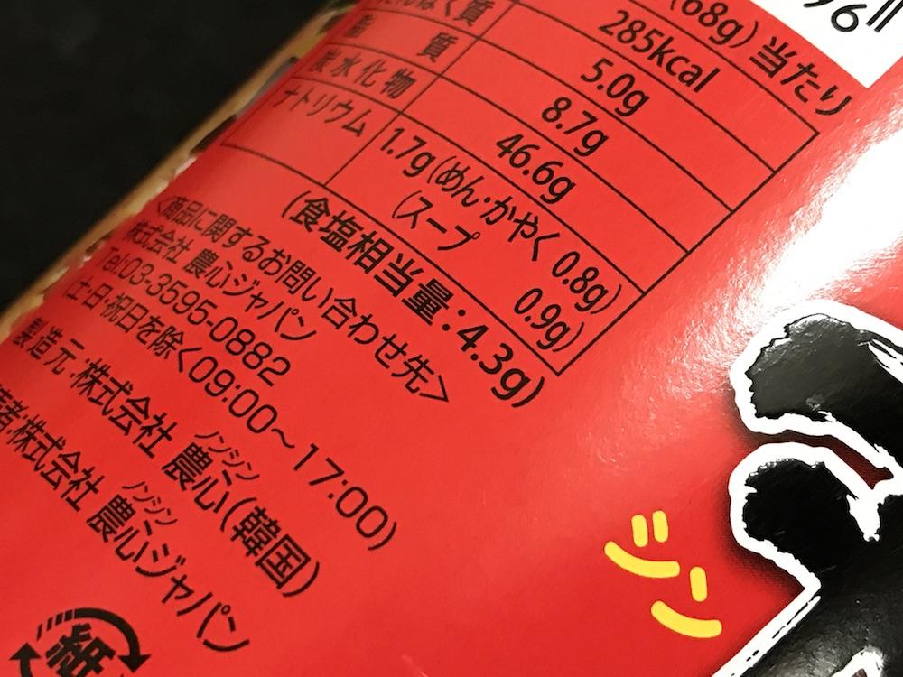 辛ラーメンキムチ 食塩相当量