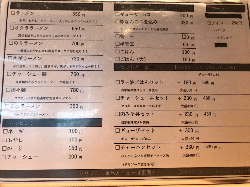 マキザラーメン メニュー