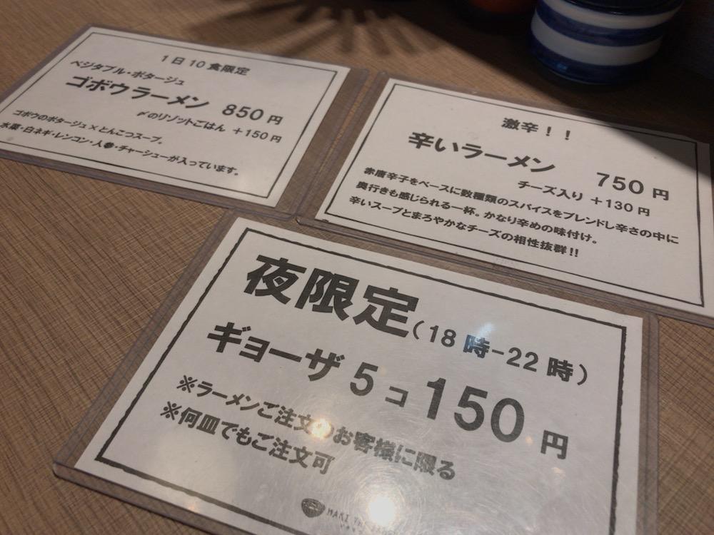 マキザラーメン 限定メニュー