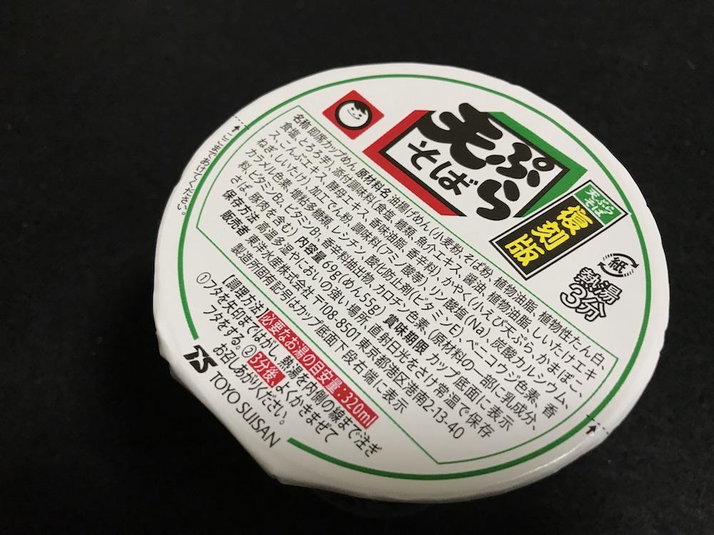 マルちゃん復刻版カップ天ぷらそば