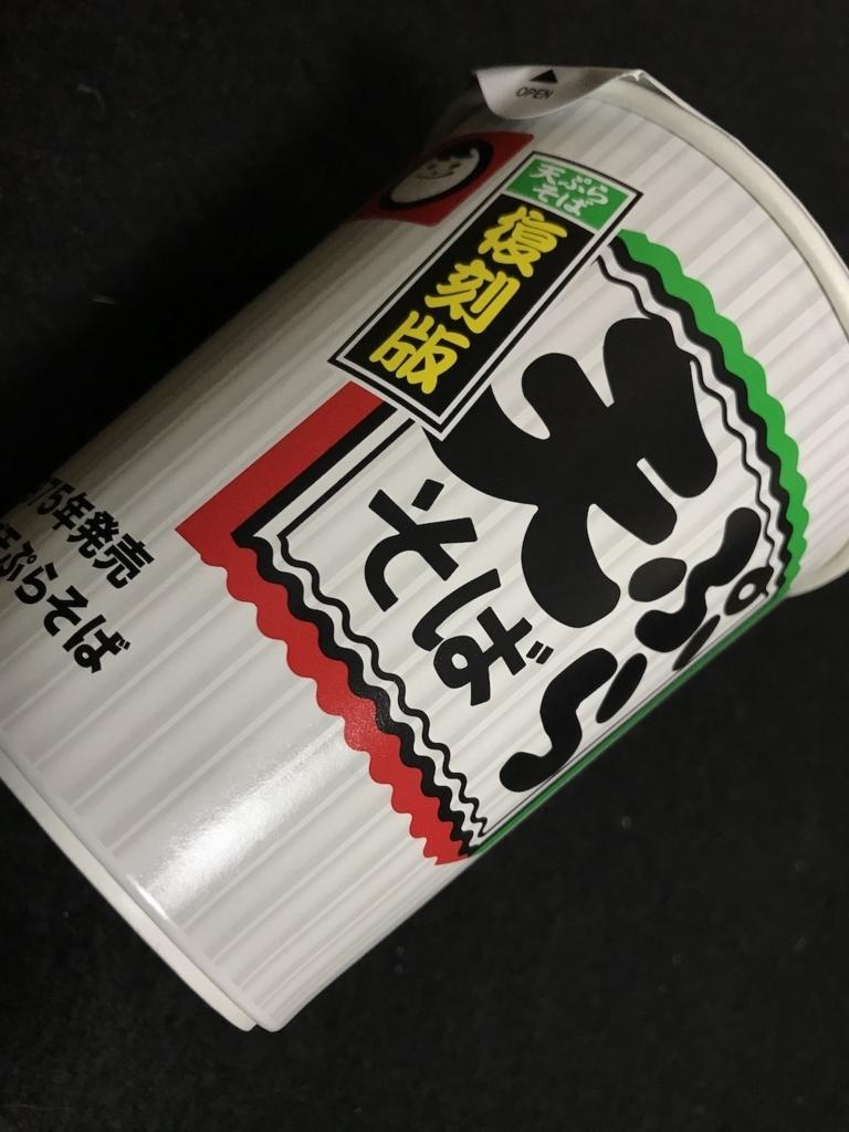 マルちゃん復刻版カップ天ぷらそば 側面パッケージ