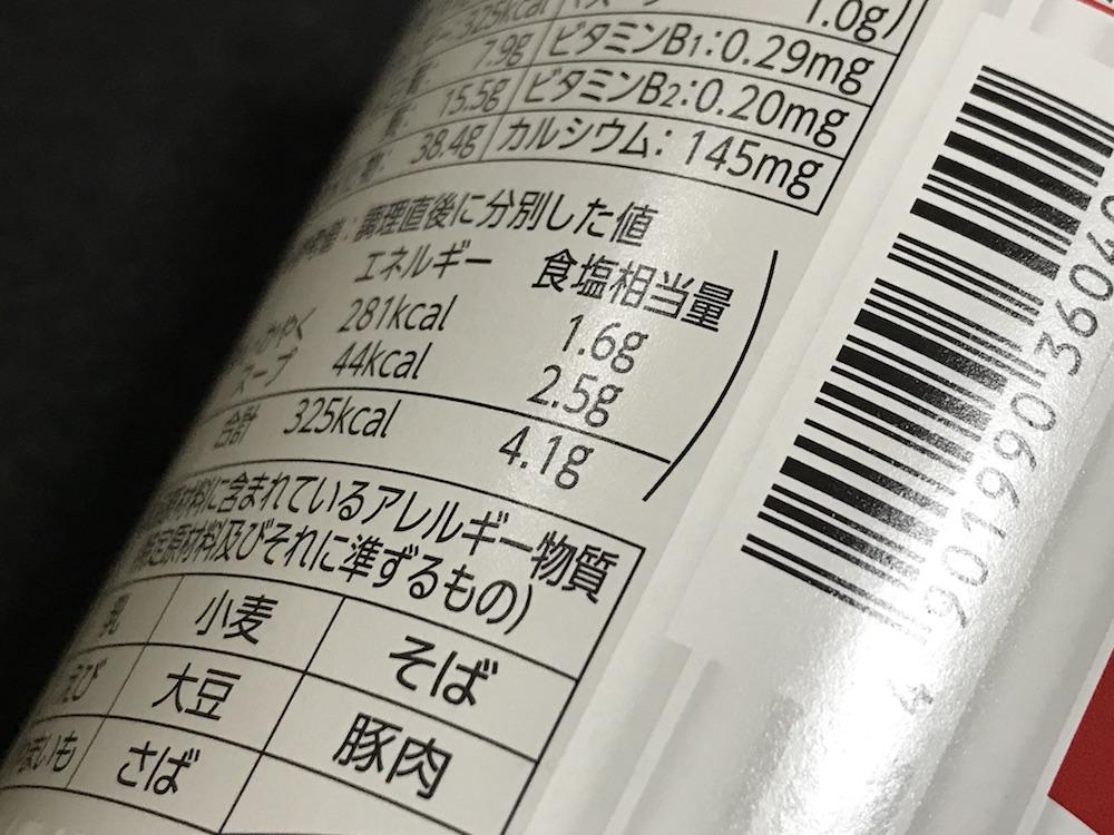 マルちゃん復刻版カップ天ぷらそば 食塩相当量