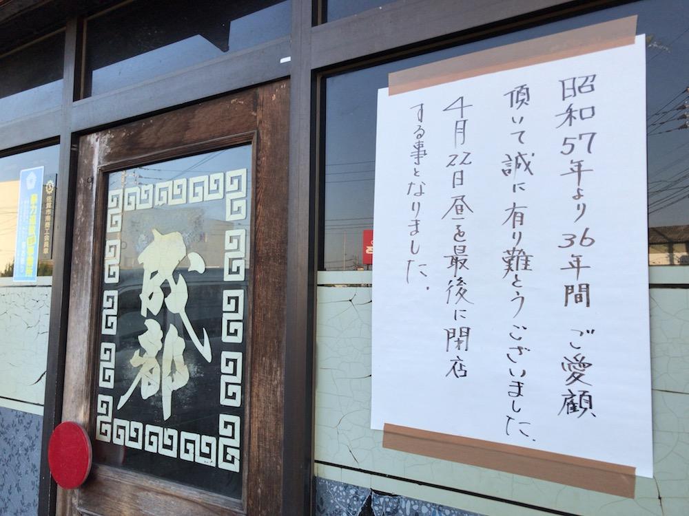 中華料理 成都 4月22日昼を最後に閉店