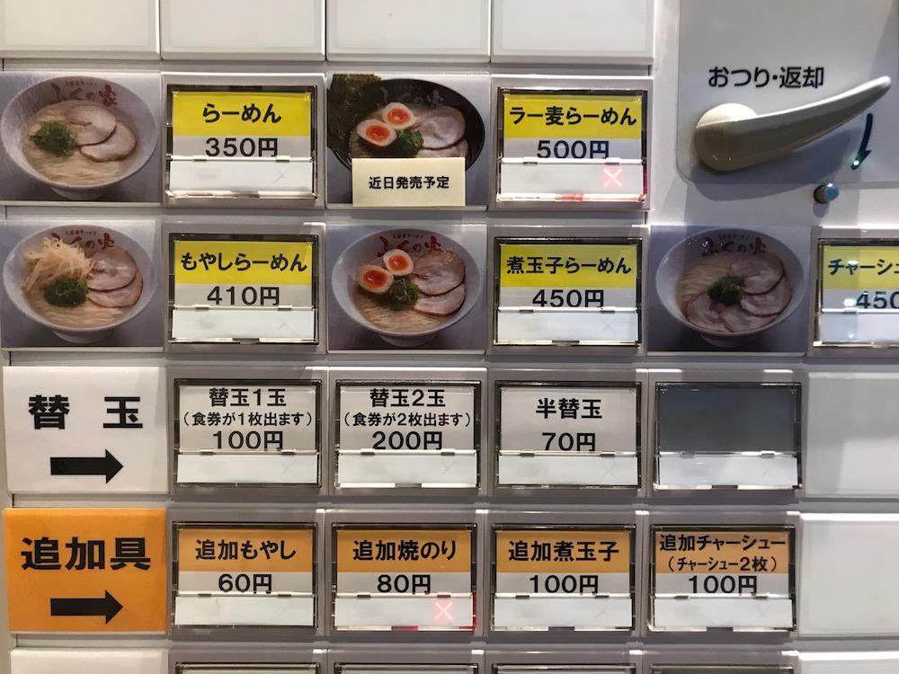 ふくの家 本庄店 らー麦らーめん 近日発売予定