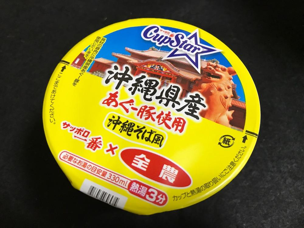 サッポロ一番×全農 カップスター 沖縄県産 あぐー豚使用 沖縄そば風