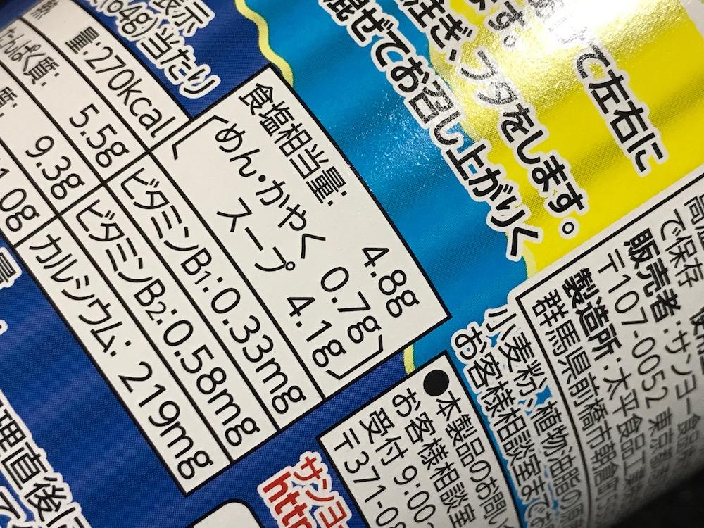 サッポロ一番×全農 カップスター 沖縄県産 あぐー豚使用 沖縄そば風 食塩相当量