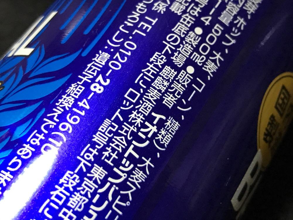 バーリアル リッチテイスト 製造元麒麟麦酒株式会社