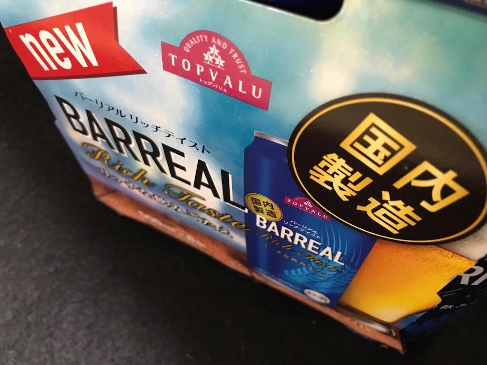 新バーリアルリッチテイスト 6缶入り