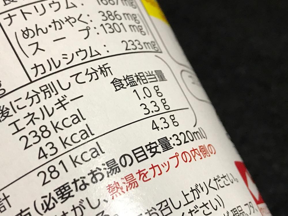 マルタイ 旨辛山椒坦々風ラーメン 食塩相当量