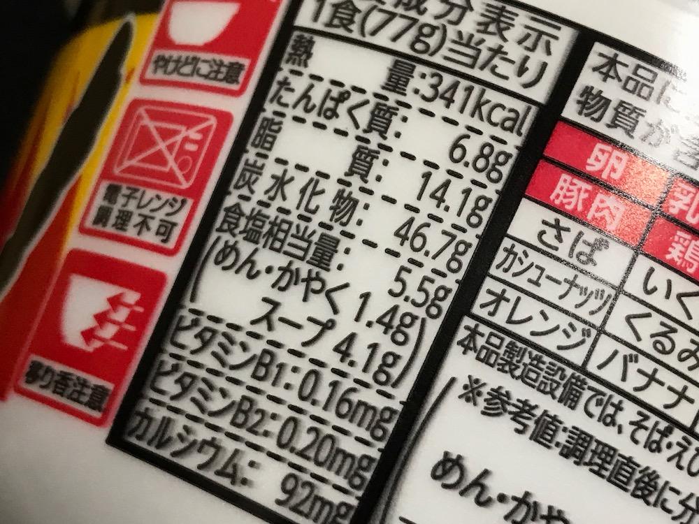 チャルメラどんぶり 宮崎辛麺 食塩相当量
