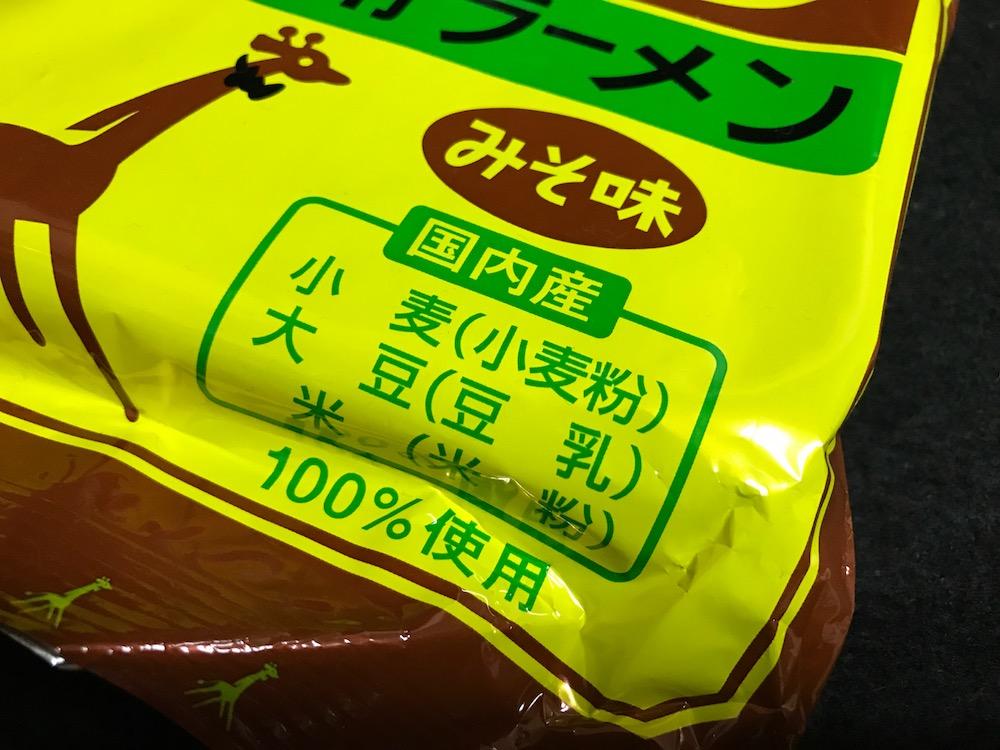 キリンラーメン みそ味 国産小麦、大豆、米粉100%