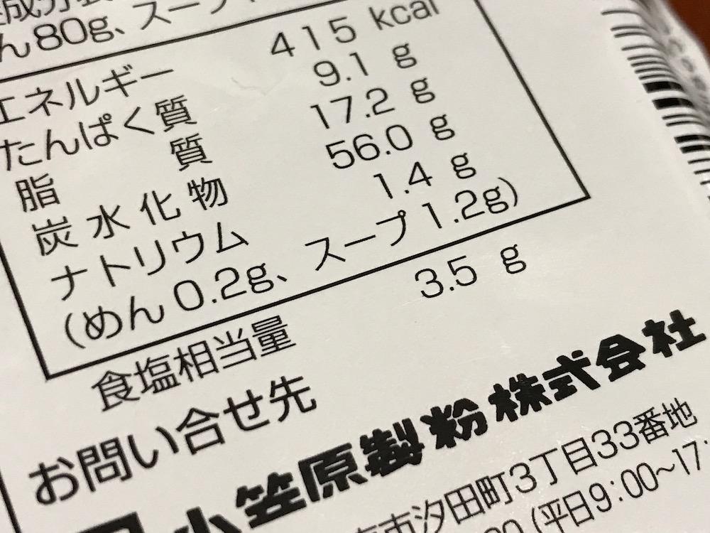 キリンラーメン 食塩相当量
