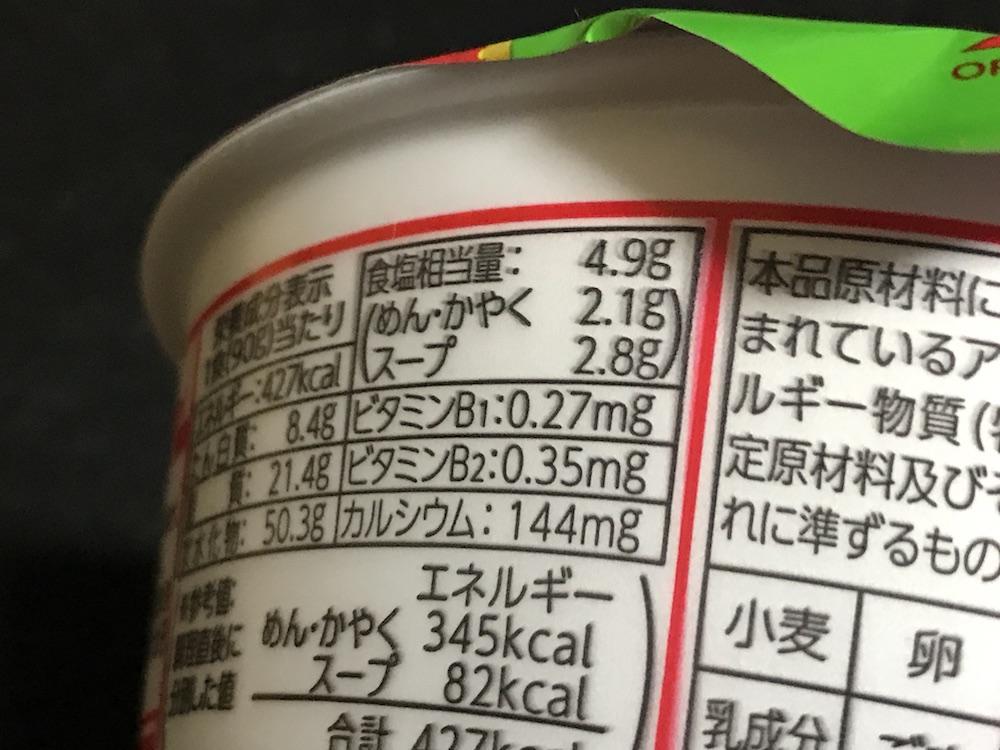 マルちゃん赤いカレーうどん タイ風 食塩相当量