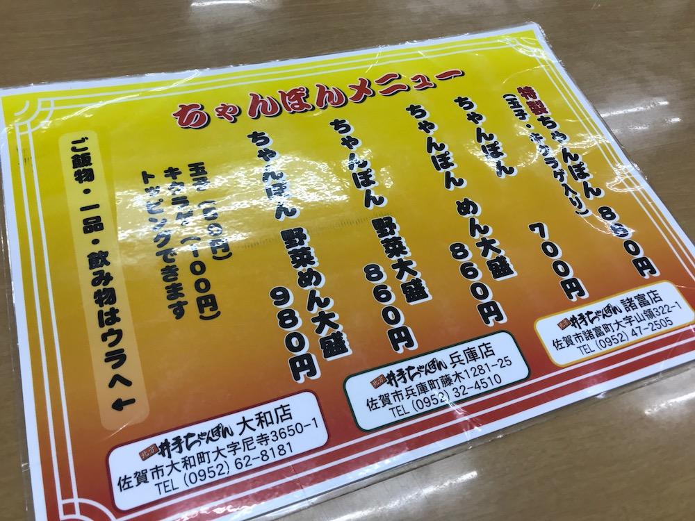 井手ちゃんぽん 諸富店 麺類メニュー