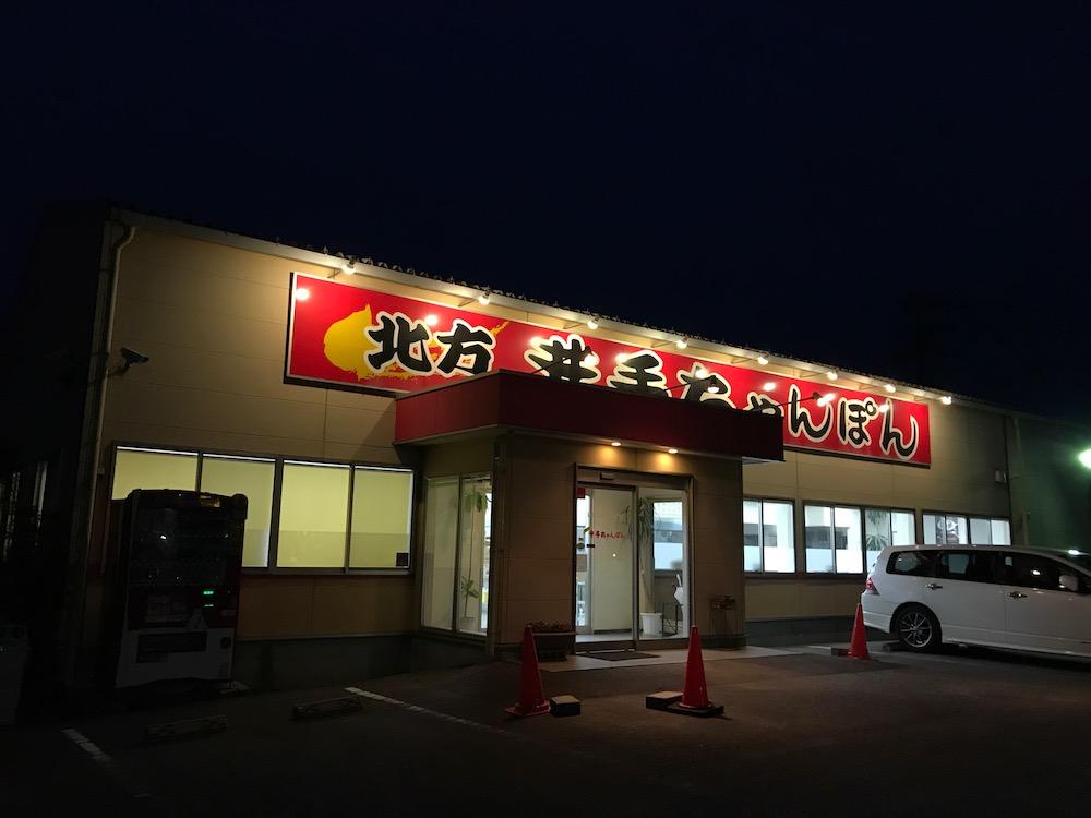 井手ちゃんぽん 諸富店 外観