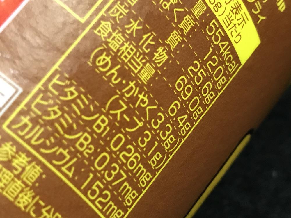 カップヌードル エッグカレー 食塩相当量