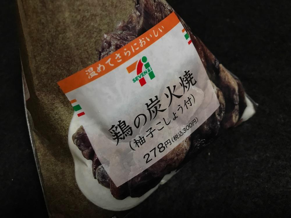 セブンイレブン 鶏の炭火焼