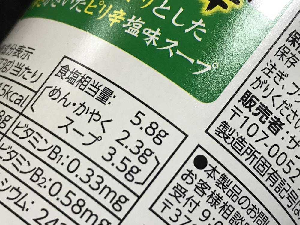 塩らーめんピリ辛タテ型カップ 食塩相当量