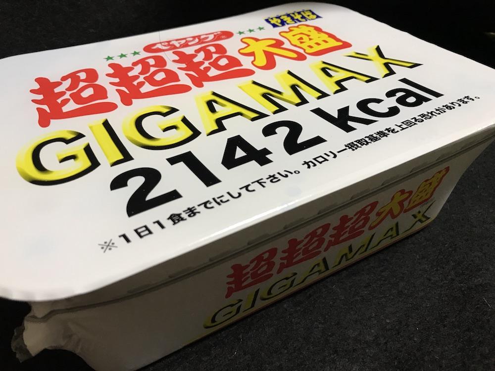 ペヤングソース焼きそば 超超超大盛GIGAMAX