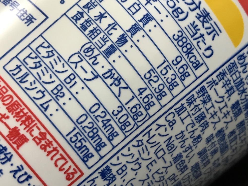 金ちゃんヌードル 食塩相当量