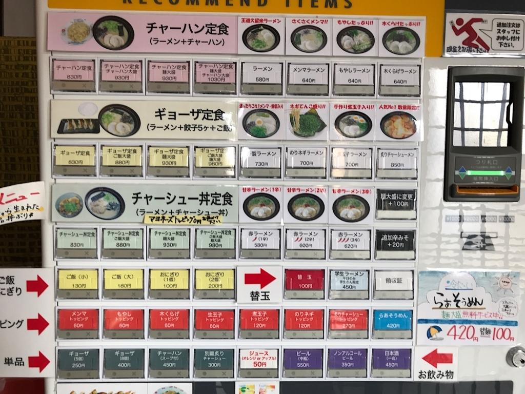 久留米ラーメン 金ちゃん 2018.7食券機