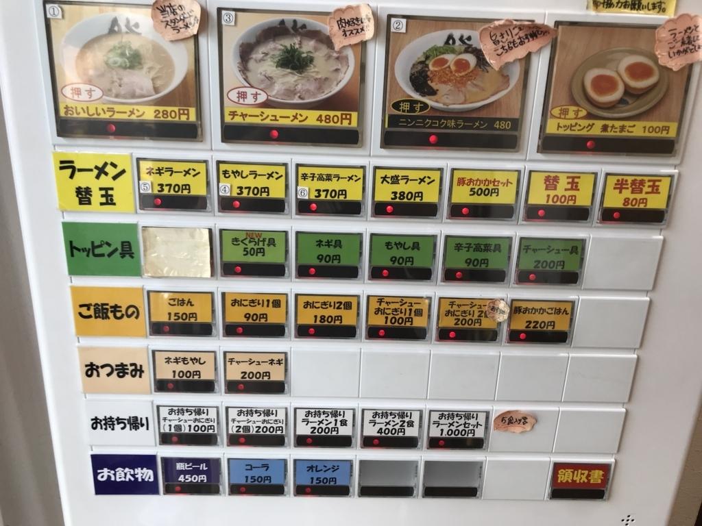 博多ラーメン膳 鳥栖店 2018.7 食券機