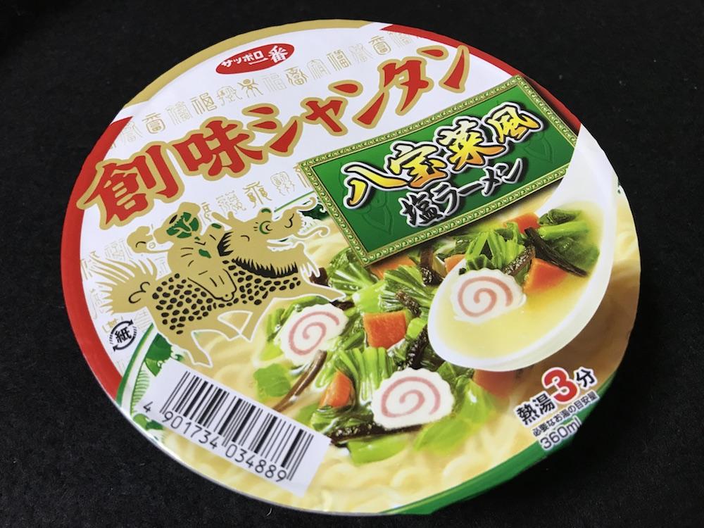 創味シャンタン 八宝菜風塩ラーメン